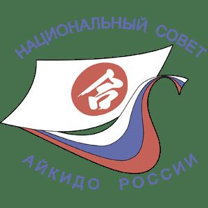 Национальный совет айкидо России