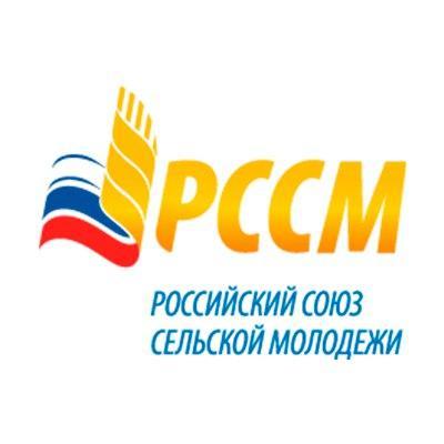 Российский союз сельской молодёжи