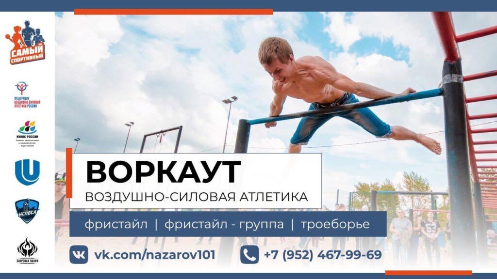 Первенство Нижегородской области по Воркауту (воздушно силовая атлетика)