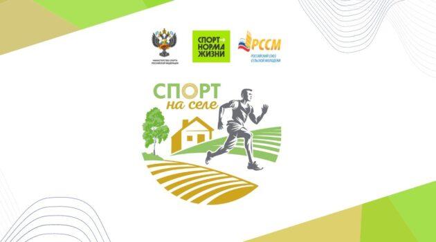 Сельская молодежь объявила победителей конкурса проекта «Спорт на селе»
