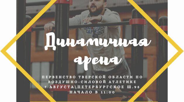 Первенство Тверской области по воздушно-силовой атлетике состоится в Твери 7 августа