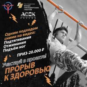 Национальный Чемпионат «Прорыв к здоровью» по воздушно-силовой атлетике