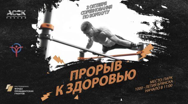Федерация воздушно-силовой атлетики Брянской области приглашает всех на Национальный Чемпионат среди молодёжи в рамках проекта «Прорыв к здоровью»