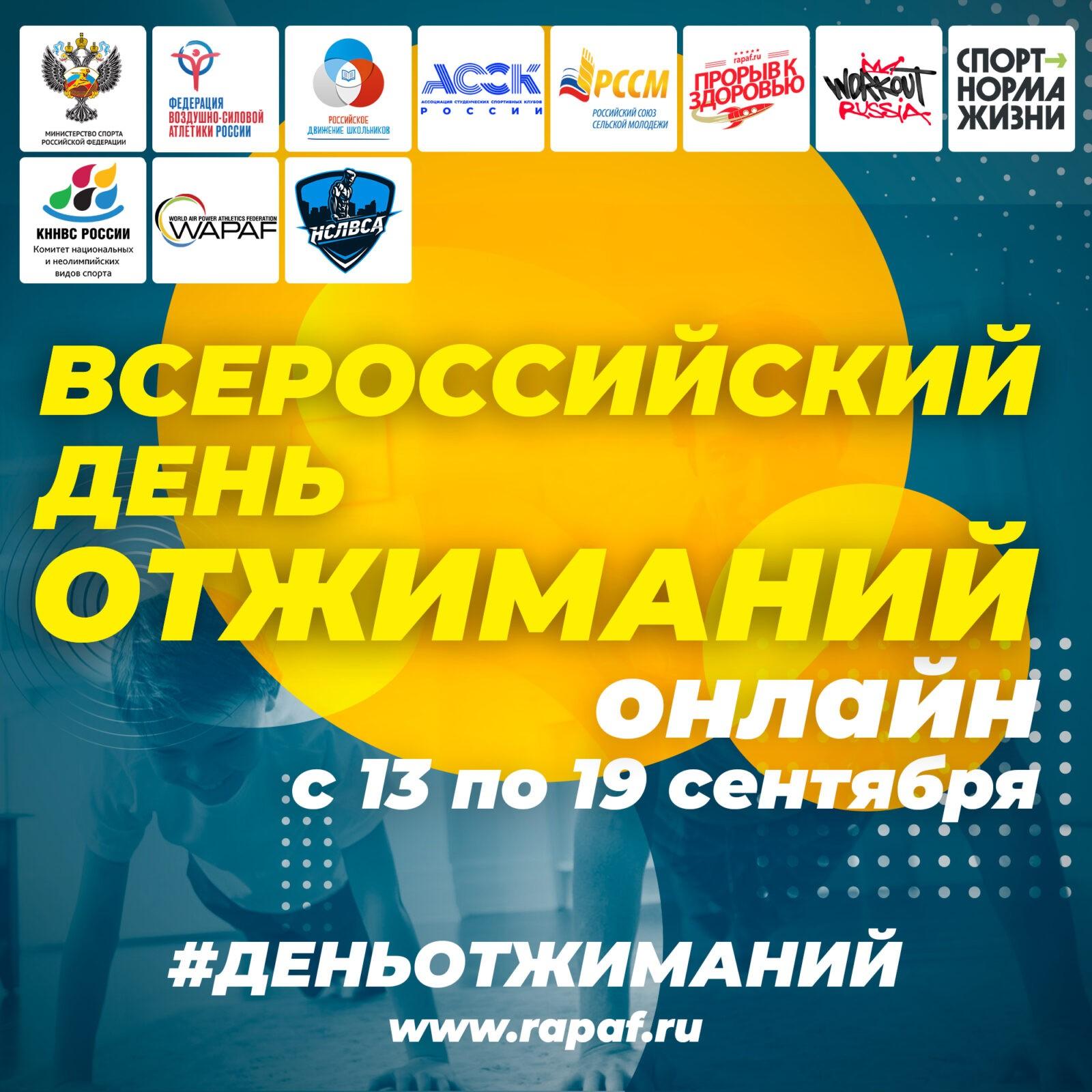Всероссийский день отжиманий