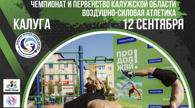 Соревнования по воздушно-силовой атлетике пройдут в Калуге 12 сентября