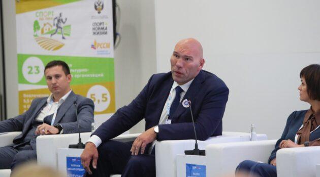 На IX Международном спортивном форуме «Россия – спортивная держава» РССМ представил концепцию по развитию физкультуры и спорта на сельских территориях РФ